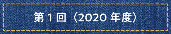 第1回(2020年度)